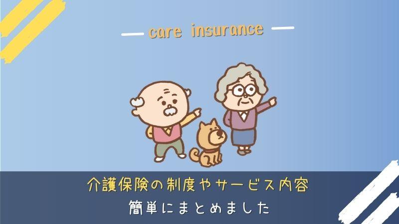 介護保険についてまとめました