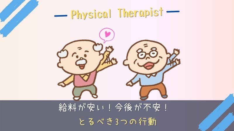 給料が安い!待遇が悪いと思う理学療法士がとるべき3つの行動