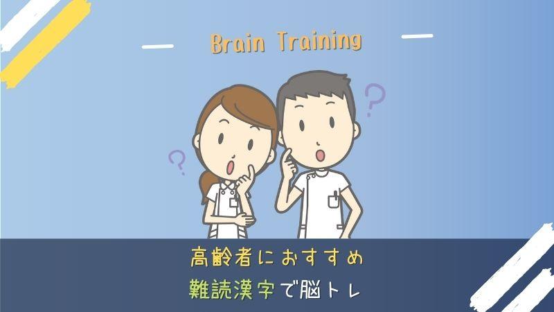 高齢者におすすめの難読漢字の脳トレプリント