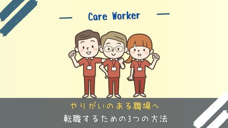 介護職が待遇のいい職場で働くための3つの方法