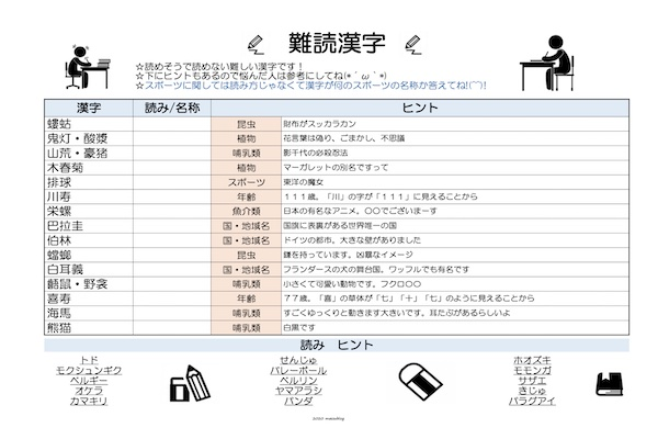 脳トレ漢字プリント202103