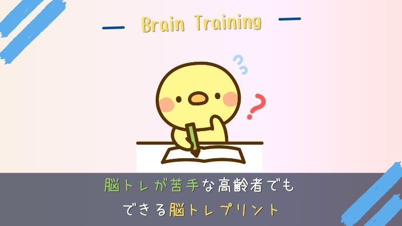 脳トレが苦手な高齢者にもおすすめの脳トレプリント
