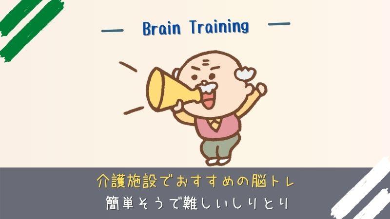 介護施設でおすすめのしりとりの脳トレ