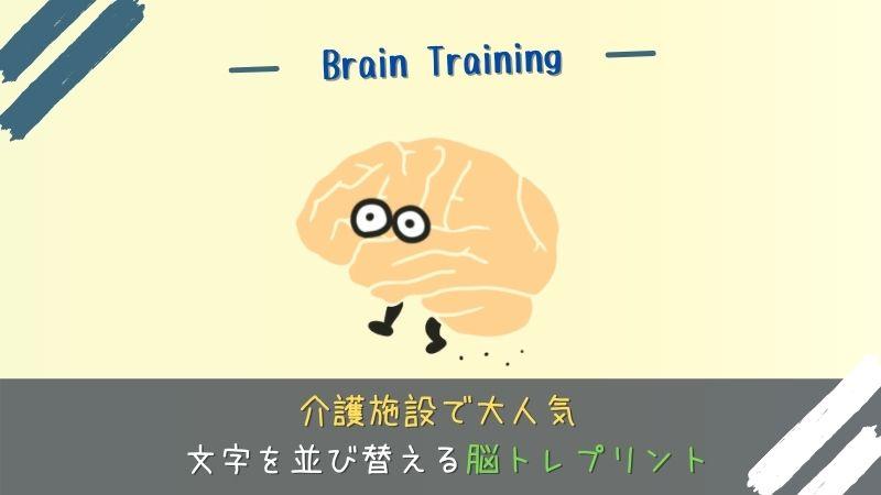 文字を並び替える脳トレプリント