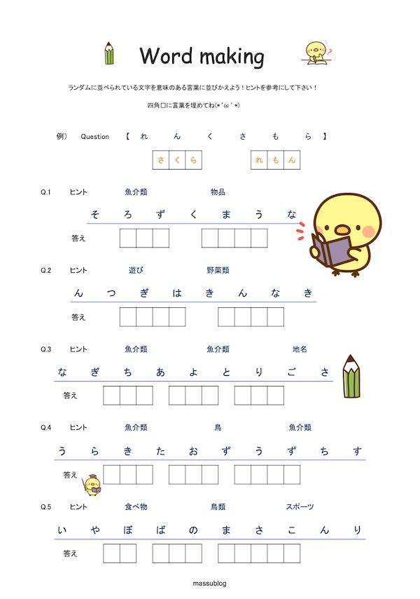 脳トレ Word making10