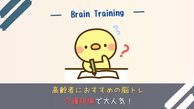 高齢者におすすめの脳トレプリント