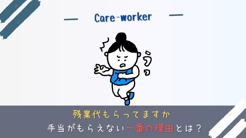 介護職の残業代がもらえない一番の理由