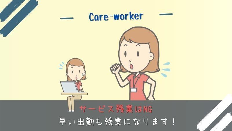 介護職のサービス残業について